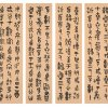 Gallery 作品集 » Script of Seal and Clerical 篆隸